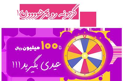 عیدی ۱۴۰۰